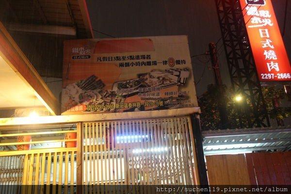 鑽木取火日式燒肉(新莊泰林店)