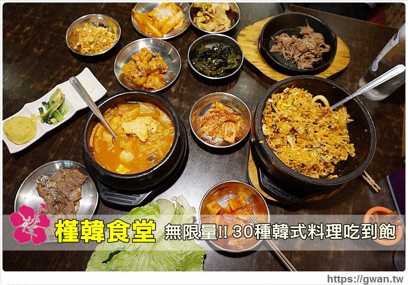 [高雄美食●三民區] 槿韓食堂 — 部隊鍋、石鍋拌飯、煎餅,30種韓式料理吃到飽 | 食尚玩家推薦