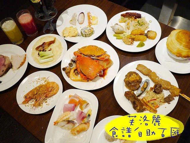 【新竹 東區】芙洛麗大飯店FLEURLIS 食譜自助百匯~超值Buffet吃到飽!!壽星享6折優惠~