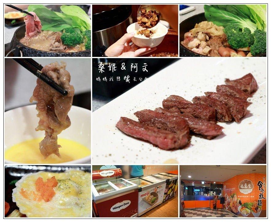 【台南東區】福豆屋,特色吃到飽料理,鐵板燒MIX壽喜燒!! 大口吃肉的好地方~