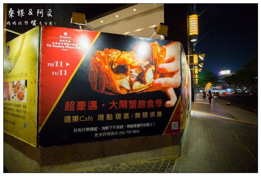 【台南東區】香格里拉|超豪邁大閘蟹飽食季!台南獨家限定,大閘蟹吃到飽!