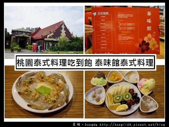 【桃園食記】桃園泰式料理吃到飽推薦|60道菜色現點現作|泰味館泰式料理