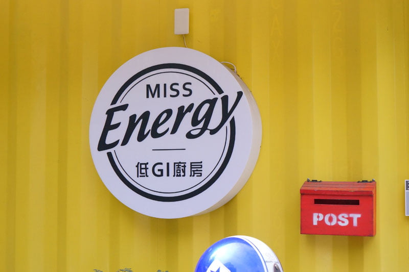 台中西屯美食│12點過後人潮大爆滿的energy低GI廚房