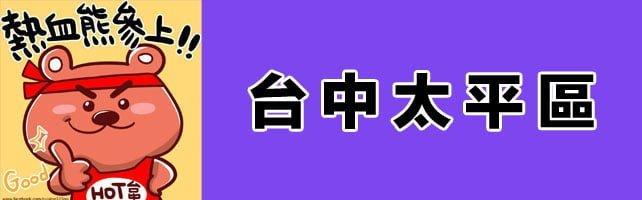 2017 12 31 014937 - 台中眼科推薦│白內障、老花眼、近視雷射、兒童視力保健攻略懶人包