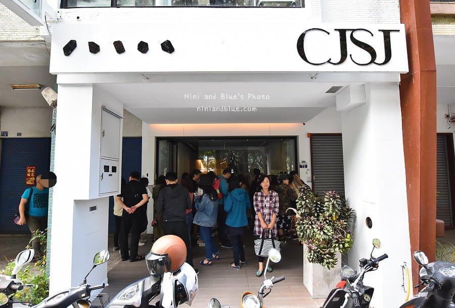 來自法國米其林甜點廚師 勤美商圈排隊美食 CJSJ 法式甜點概念店