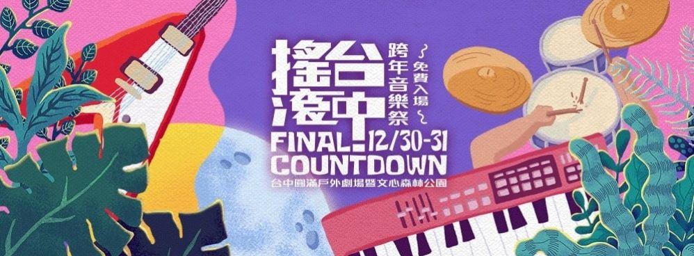 2018 12 10 231610 - 搖滾台中2019台中跨年音樂祭