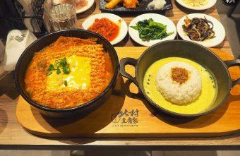 2018 01 01 151822 340x221 - 北村豆腐家,秀泰影城內的韓式豆腐煲,包含拌飯、小菜、香蕉牛奶霜淇淋,吃得好飽阿~