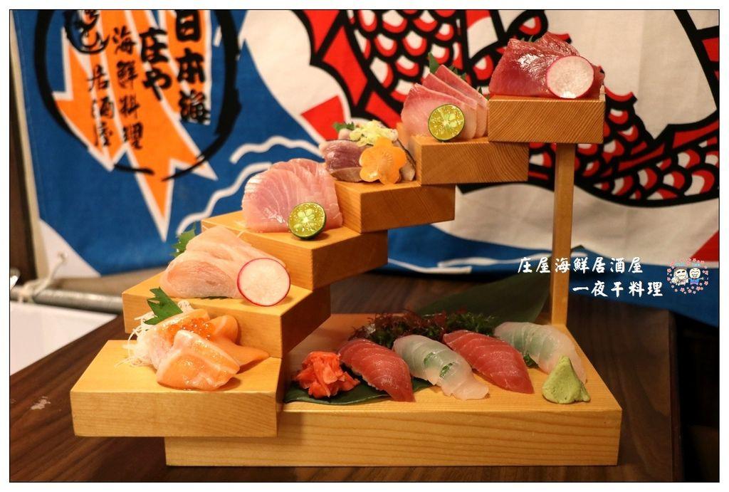 【台北中山區】♧庄屋海鮮居酒屋一夜干料理♧台北第一家以一夜干與頂級海鮮料理為主的居酒屋.原汁原味的日式料理讓你一秒到日本