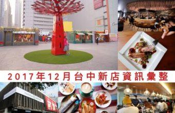 2018 01 02 181747 340x221 - 2017年12月台中新店資訊彙整,38間台中餐廳