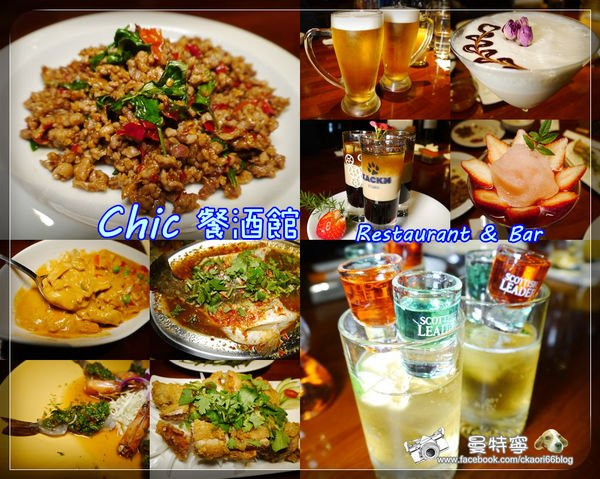 [高雄巨蛋站異國料理+酒吧]Chic Restaurant & Bar-現場演唱小酌歡樂餐酒館
