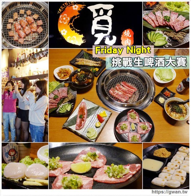 [桃園美食] 覓燒肉日式炭火 — 精緻好吃的無煙燒肉、還有超high的生啤酒大賽 | 桃園燒肉推薦