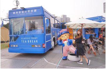 精典泰迪的奶茶舖 — 台中英式茶飲專賣 | 還有夢幻泰迪熊主題巴士