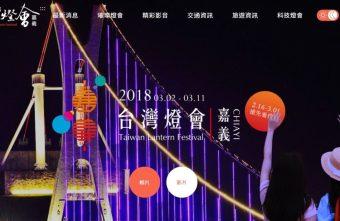 2018台灣燈會日期地點在嘉義│相關資訊懶人包