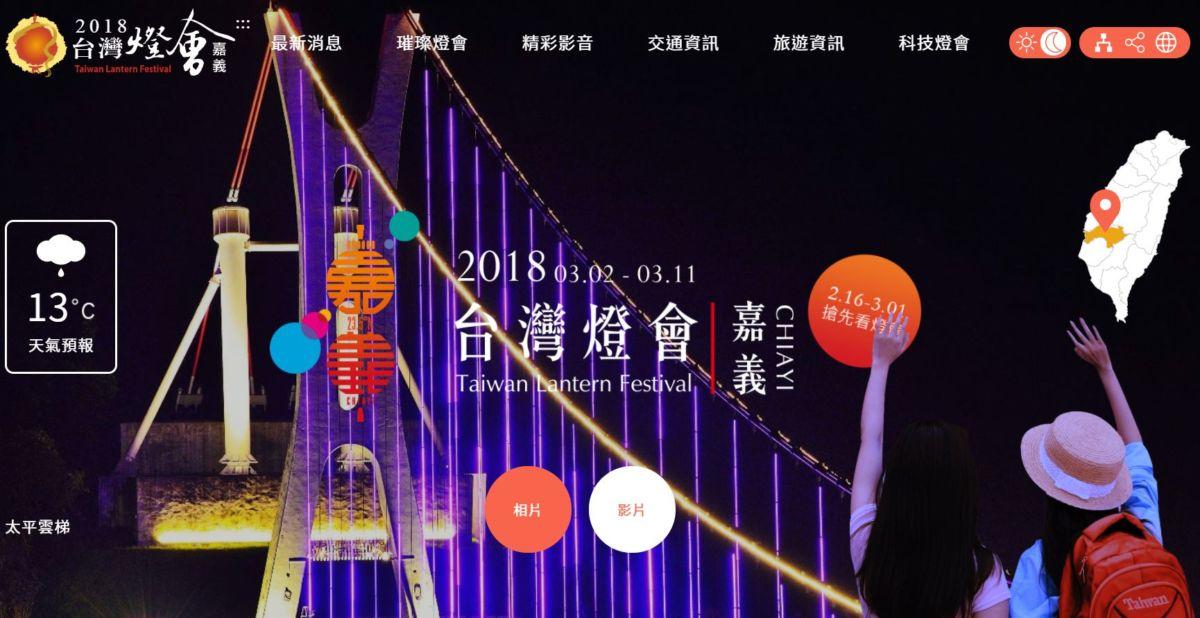 2018 01 08 001944 - 2018台灣燈會在嘉義│台灣燈會交通資訊懶人包