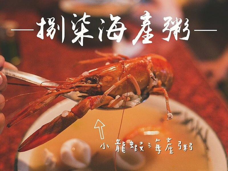 2018 01 08 171840 - 2018台南深夜食堂│4家台南宵夜粥攻略懶人包