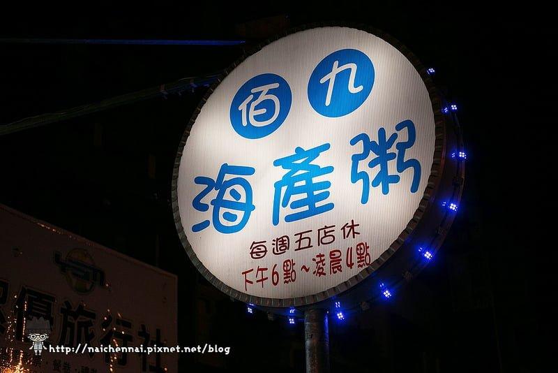2018 01 08 172451 - 2018台南深夜食堂│4家台南宵夜粥攻略懶人包