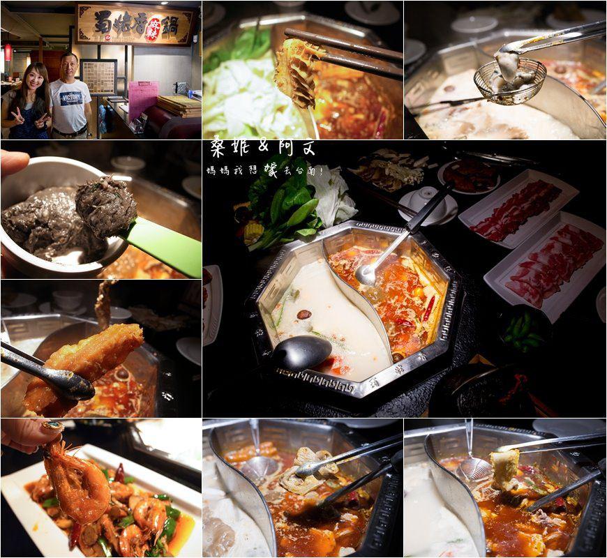 【台南中西區】|蜀姥香麻辣鍋|府城店|獨特的八角鍋,傳承自成都師傅的好味道!