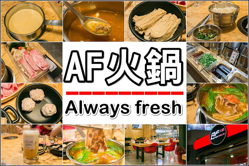 北區.AF火鍋 – ALWAYS FRESH火鍋.海安路新開幕鍋物.養生鍋底+嚴選鍋料=清爽火鍋風味