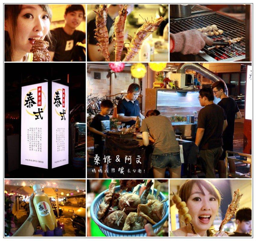 【台南中西區】木炭香mix泰式風味!!「泰式幽靈串燒」來囉~