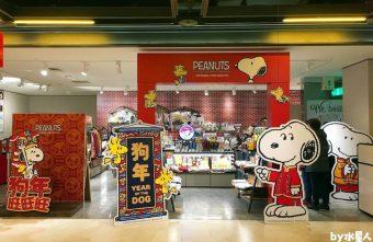 2018 01 11 143840 340x221 - Peanuts史努比快閃店,就在新光三越中港店,狗年旺旺來,全台獨家商品販售
