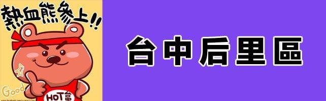 台中寵物醫院推薦│獸醫院、24H急診寵物醫院全區懶人包