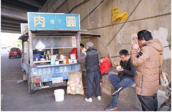 烏日橋下肉圓│每天只賣四小時的隱藏版美食,35元肉圓+豬血湯喝到飽