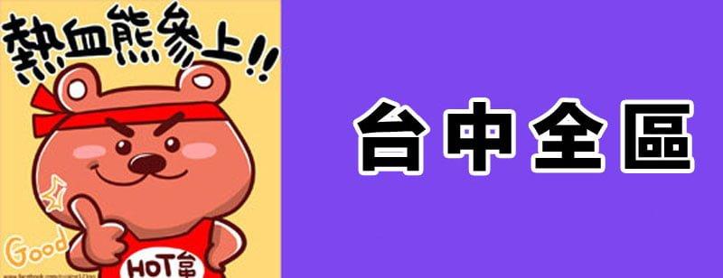 2018 01 18 134348 - 台中寵物美容推薦│東勢區寵物美容攻略懶人包