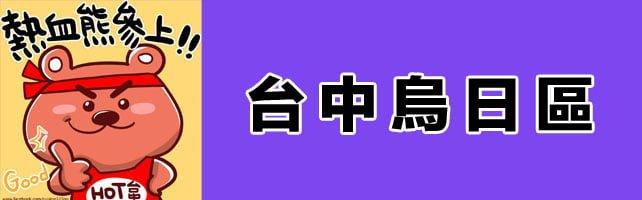 台中寺廟│烏日區廟宇資訊懶人包