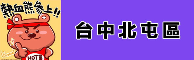 台中寺廟│北屯區廟宇資訊懶人包