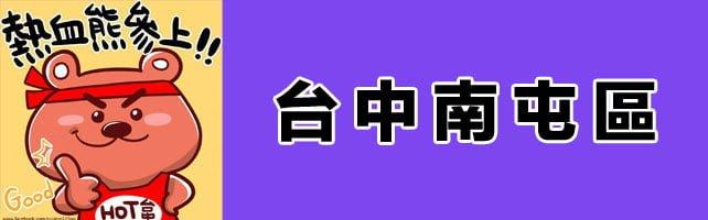 台中寺廟│南屯區廟宇資訊懶人包