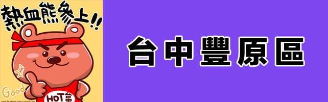 台中寺廟│豐原區廟宇資訊懶人包