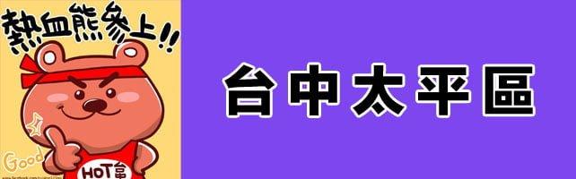 台中寺廟│太平區廟宇資訊懶人包