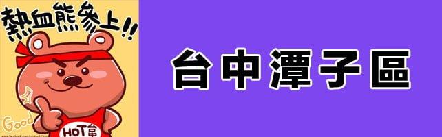 台中寺廟│潭子區廟宇資訊懶人包