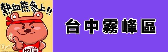 台中寺廟│霧峰區廟宇資訊懶人包