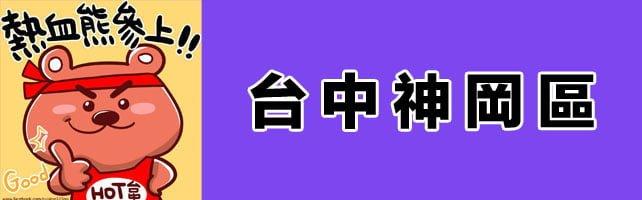 台中寺廟│神岡區廟宇資訊懶人包