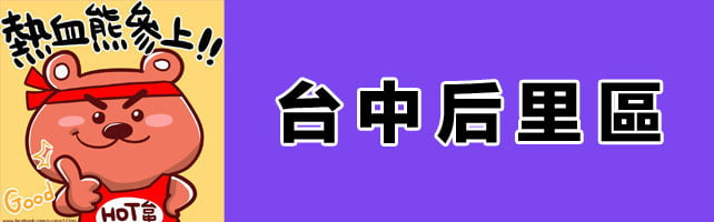 台中寺廟│后里區廟宇資訊懶人包