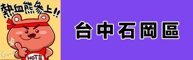 台中寺廟│石岡區廟宇資訊懶人包
