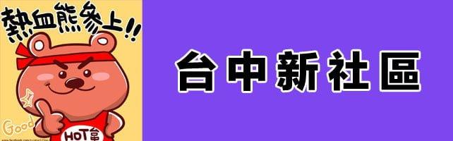 台中寺廟│新社區廟宇資訊懶人包