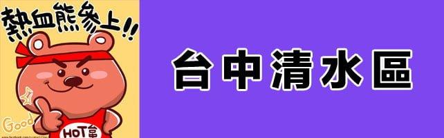 台中寺廟│清水區廟宇資訊懶人包