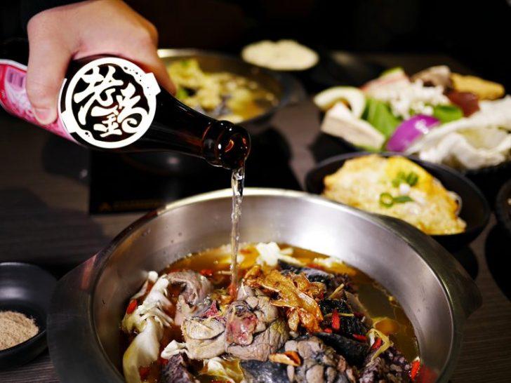 熱血採訪|台中西區 咾鍋風味鍋物,位於美村路上的鍋物推薦,冬天就適合含酒的麻油雞鍋,整瓶酒都可以自加不加價