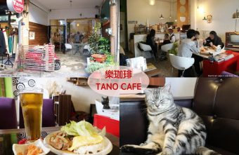 2018 02 02 181557 340x221 - 台中北區│樂珈琲 Tano CAFE,隱藏在中友百貨後方的老宅咖啡,還有可愛店貓超療癒!