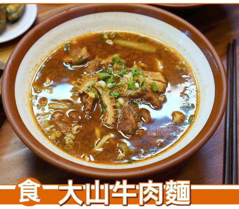 大山牛肉麵|台中北屯牛肉麵,在地好味道,牛肉麵傳統好好味,小菜選擇多味道好,難怪人潮一直來。