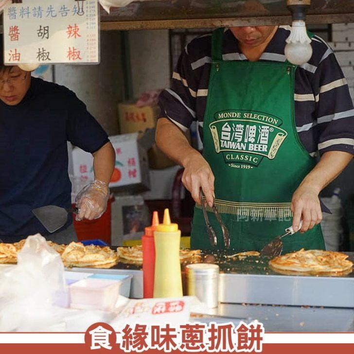 緣味蔥抓餅 台中華美市場美食推薦,漢口路排隊蔥抓餅,排到一個天荒地老!餅皮酥脆迷人,胡椒香氣濃郁,份量大,銅板美食。