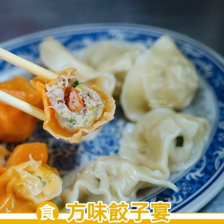 方味餃子宴│台中水餃店,六種口味水餃,顆顆飽滿紮實,吃起來過癮十足,重點平價美味,出餐速度又快。