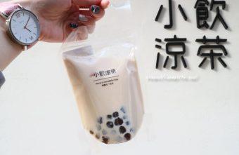 2018 02 12 222350 340x221 - 小飲涼茶美村店│珍珠奶茶隨手袋每日下午三點開賣,限量100袋,每人限購2袋~