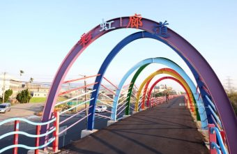 麗水漁港-百年漁港變身希臘風格拍照打卡景點.還有龍井堤防自行車道西瓜皮休憩座位區跟彩虹廊道喔