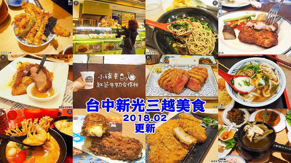 2018 02 17 213346 - 台中新光三越美食,大過年逛新光三越要吃啥美食看這裡,還有2018新店家收錄~