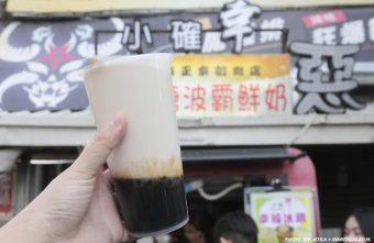 2018 02 19 101503 340x221 - 台中龍井│小確幸黑糖波霸,天氣再冷也要喝杯珍奶!東海商圈人氣黑糖波霸鮮奶,你喝過了嗎?