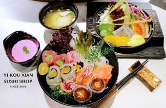 2018 02 19 102651 340x221 - 熱血採訪│鯣口鮮板前料理/壽司/外帶,繽紛水果與日式料理結合的創意美食,帶給味蕾不同的驚喜!