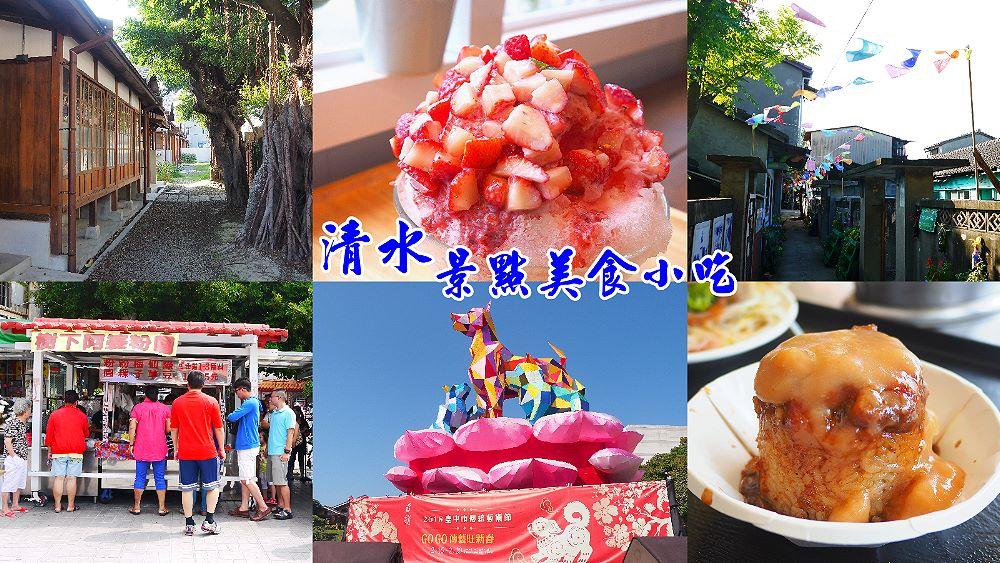 2018 02 19 135242 - 暢遊清水景點美食與小吃,過年假期不塞車路線~